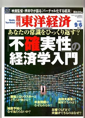 東洋経済1.jpg