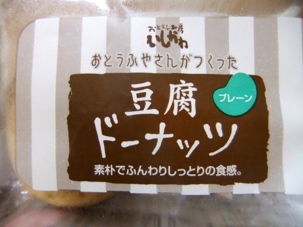 10-豆腐ドーナツ.jpg