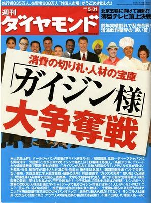 ガイジン2様 のコピー.jpg