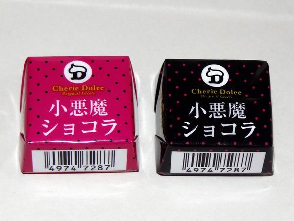 小悪魔ショコラ-1.jpg