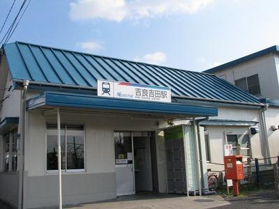 吉良吉田駅.jpg